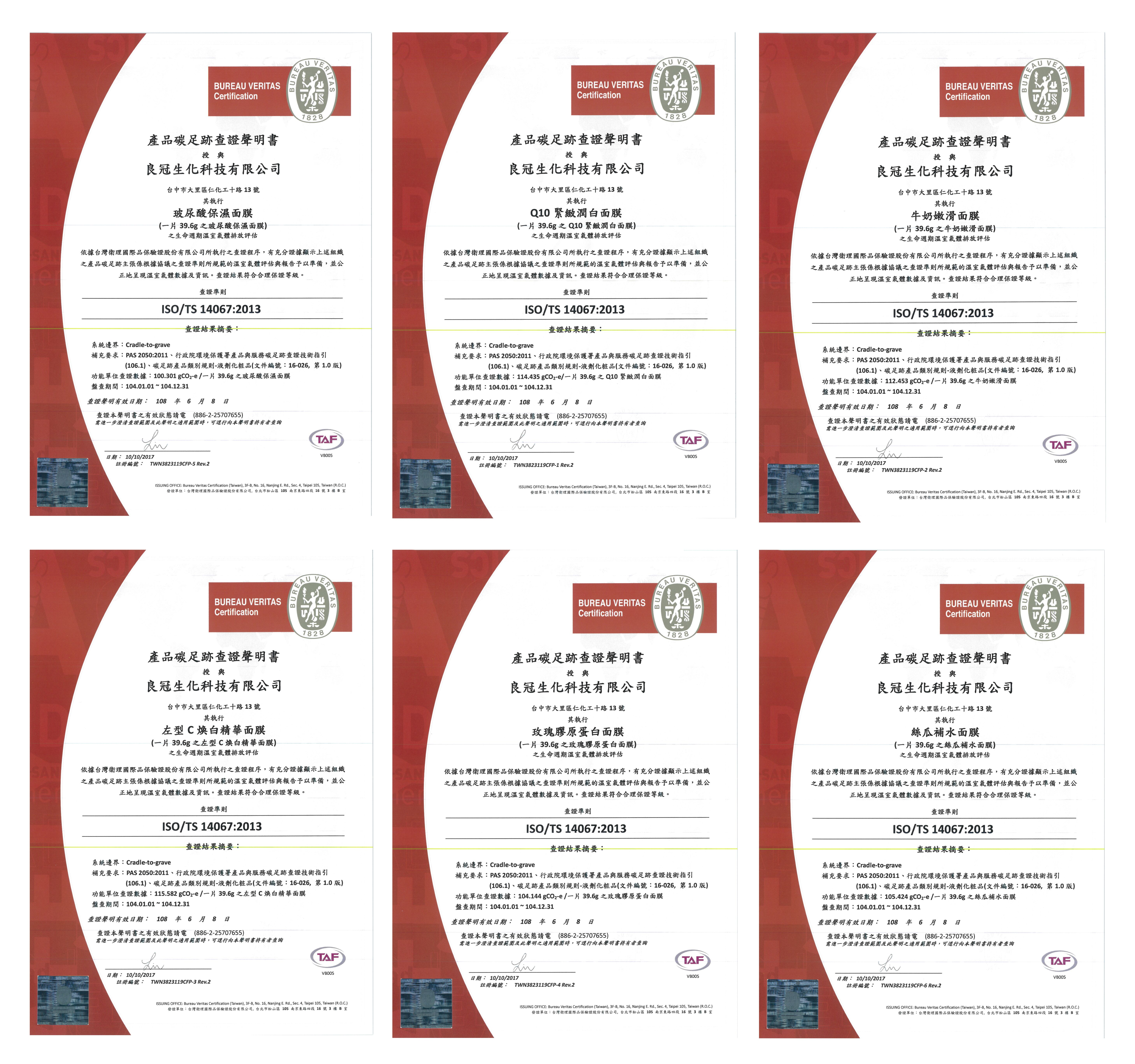 IOS / TS 14067:2013 Certificates